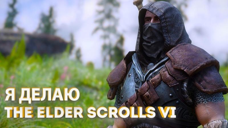 Я делаю The Elder Scrolls 6 Redfall Откровения сотрудника Bethesda