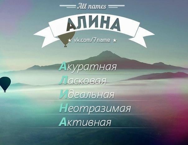 Что означает имя алина в картинки