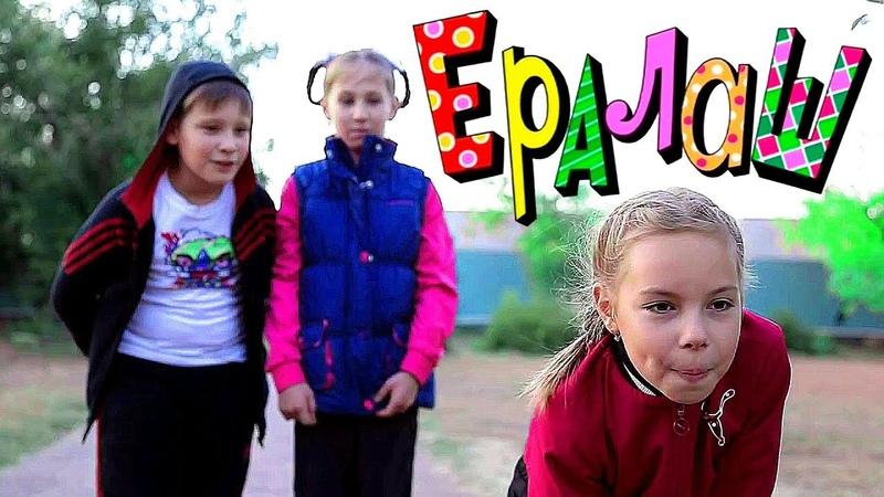 ЕРАЛАШ Перестарался ꔚ Я снялся в ЕРАЛАШе ꔚ Леон Кубик Рубик ꔚ Фильм для детей