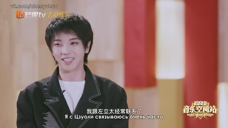 Russub за кадром Singer2020 Hua Chenyu 华晨宇 Zuo Li 左立 ep4 《歌手·當打之年》
