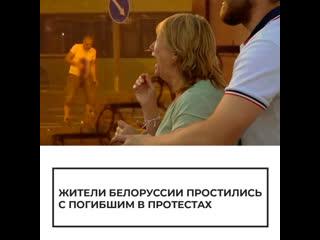 Жители Белоруссии простились с погибшим в протестах