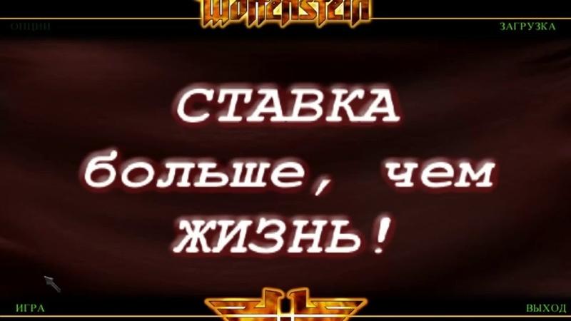 Return to castle Wolfenstein REAL Ставка больше чем жизнь