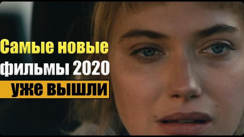 ФИЛЬМЫ 2020 МАРТ которые уже вышли в хорошем качестве Топ фильмов Трейлеры