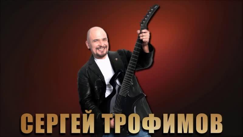 Сергей Трофимов Аристократия помойки 3