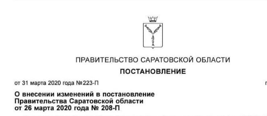 В Саратовской области, в том числе и в Петровском районе вводится пропускной режим
