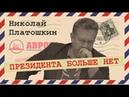 Россия на краю бездны (Николай Платошкин)