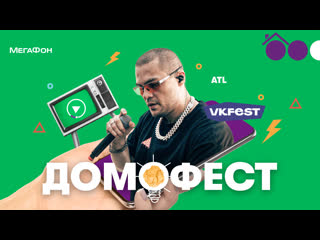 МегаФон_Домофест_ATL