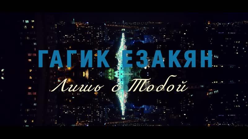 """Гагик Езакян «Лишь с тобой» Gagik Ezakyan """"Just with you"""""""