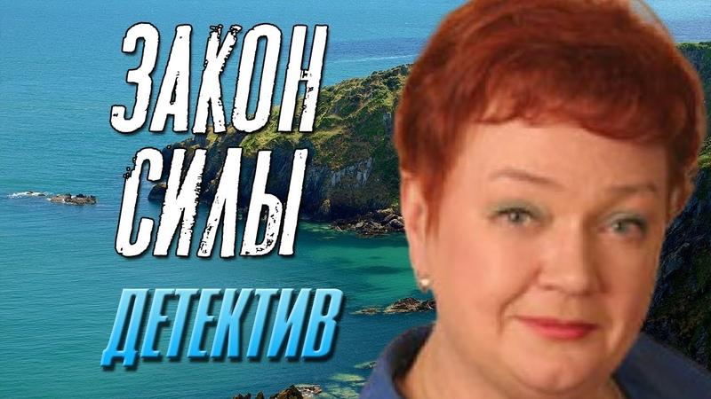 Детектив про власть нравов Закон силы Русские детективы новинки 2020
