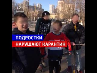 Школьники нарушают карантин и гуляют по ТЦ  Россия 1