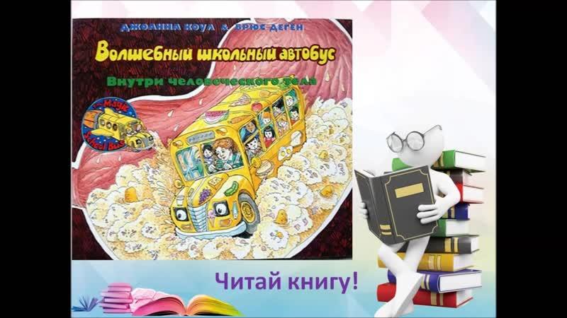 Буктрейлер по книге Школьный автобус внутри человеческого тела