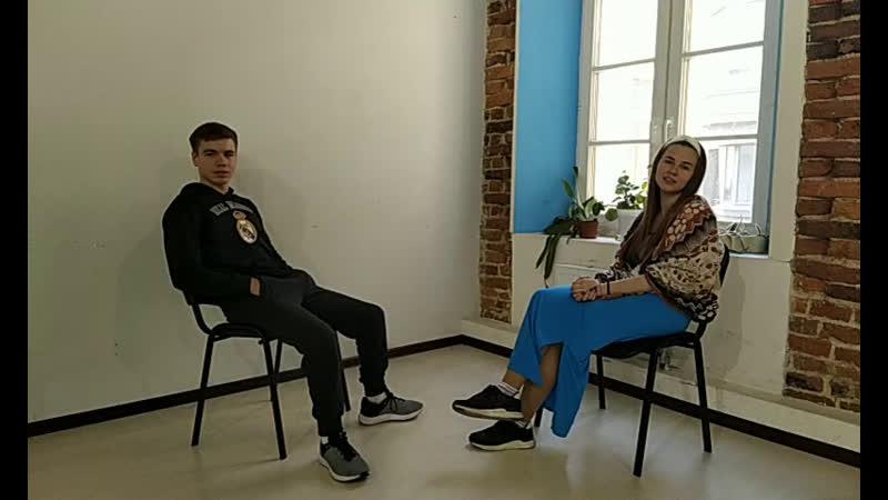 Раскрепощение Весна 2020 - Интервью с участником, Арсений