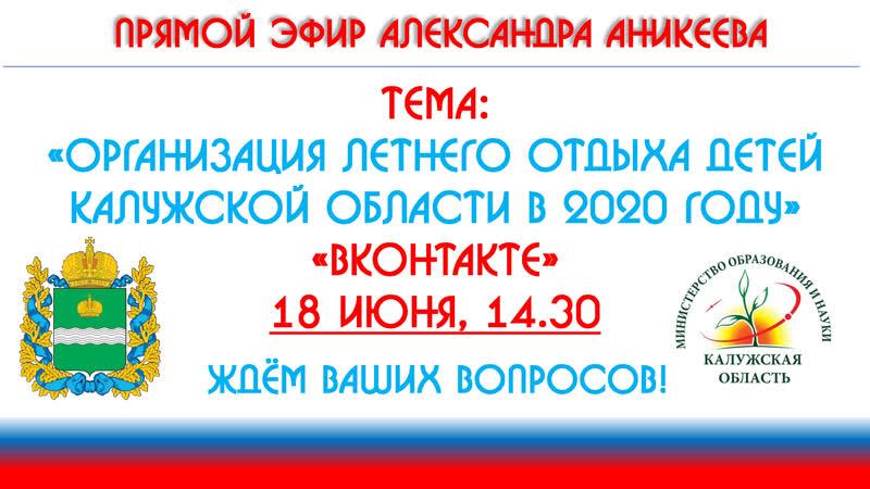 Прямой эфир Александра Аникеева (18.06.2020)