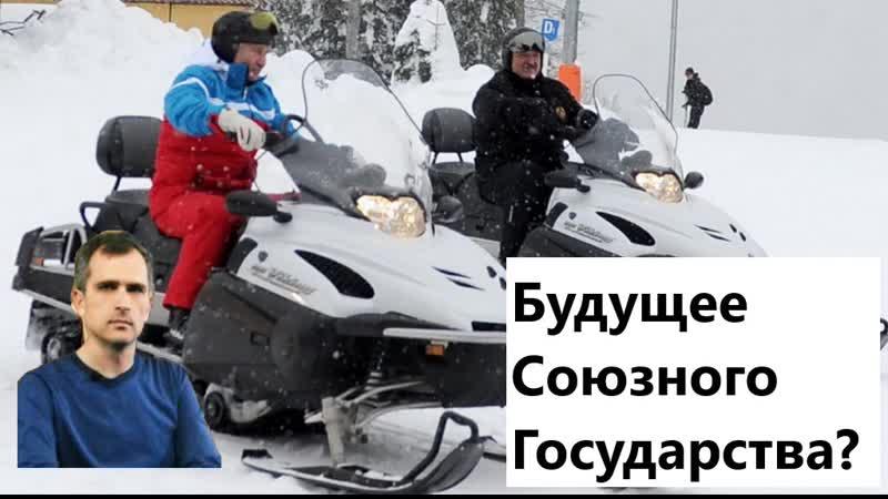 25 02 2021 Союзное Государство Беларуси и России О чем договорились в Сочи Путин и Лукашенко