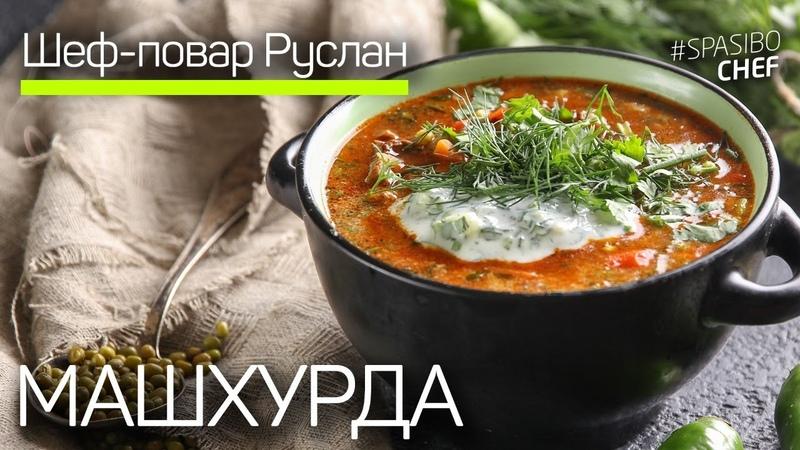 МАШХУРДА Жареный суп от шеф повара Руслана