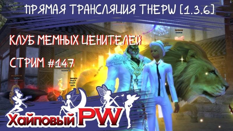 ThePW 1 3 6 Клуб мемных ценителей Стрим 147