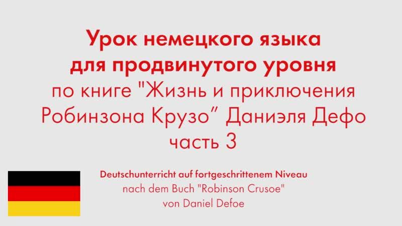 Урок немецкого языка для продвинутого уровня по книге Жизнь и приключения Робинзона Крузо Даниэля Дефо Часть 3