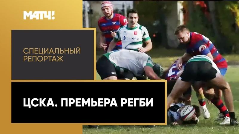 ЦСКА Премьера регби Специальный репортаж