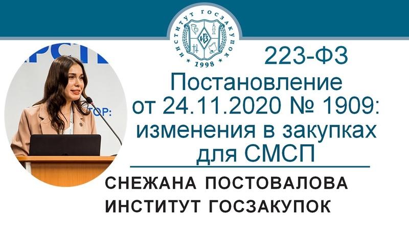 Изменения в закупках для СМСП по Закону 223-ФЗ (постановление № 1909) – С.О. Постовалова, 10.12.2020