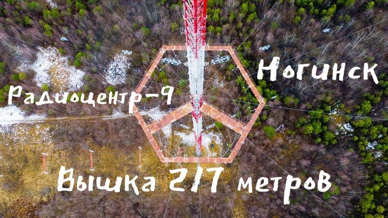 Радиоцентр-9. Радиомачта 217 метров. Drone footage DJI Mavic 2