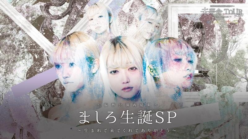未夢命TOUR2020 Day17〜ましろ生誕SP〜振替公演再延期〜生まれて来てくれてありがとう〜 2部 ぜんぶ君のせいだ。LIVE