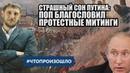 Страшный сон Путина: поп благословил протесты ЧТОПРОИЗОШЛО