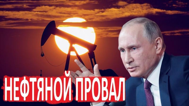 Срочно Путин теряев все Российская нефть больше не кому не нужна