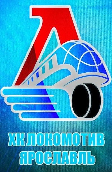 Локомотив ярославль прикольные картинки кубики