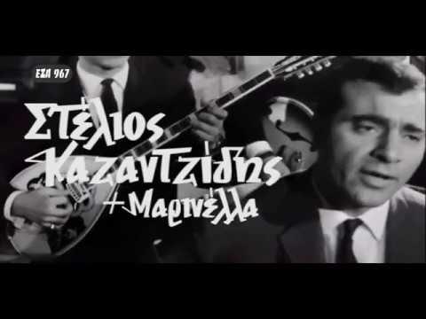 Η ώρα της δικαιοσύνης (1967) | Στέλιος Καζαντζίδης - Μαρ953