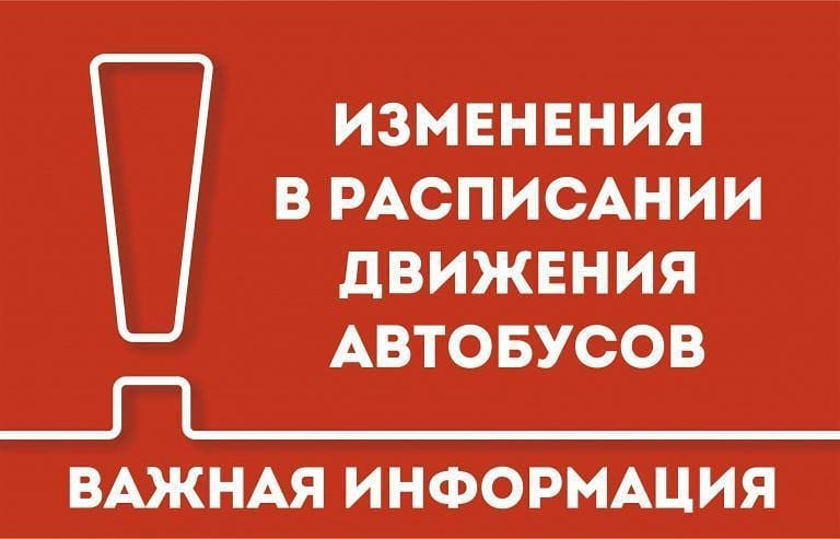 Из-за действия ограничительных мер и режима самоизоляции граждан в Петровске временно изменён график движения общественного транспорта