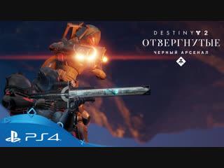 Destiny 2: Отвергнутые | Трейлер Оружие Черного арсенала | PS4