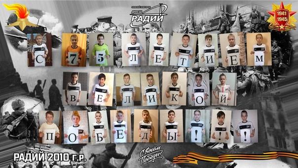 Поздравление с Днем Победы от команды по футболу Радий 2010 года рождения!