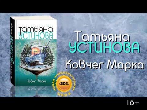 Татьяна Устинова Ковчег Марка