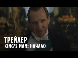 Kings man Начало   Официальныи треилер 3   HD