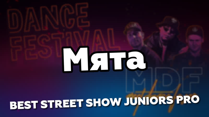 BEST STREET SHOW JUNIORS PRO Мята