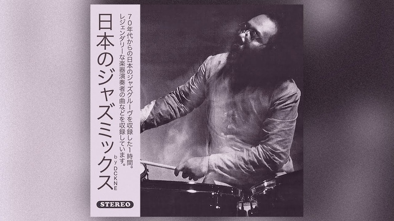 70s Japanese Jazz Mix Vol 2 Jazz funk Soul Jazz Rare groove Drum Breaks