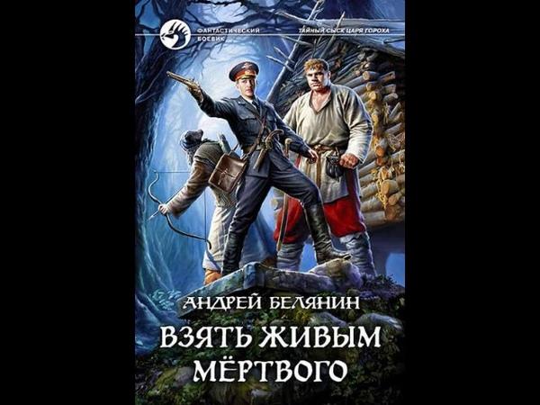Лукошкино 10 Взять живым мёртвого Андрей Белянин