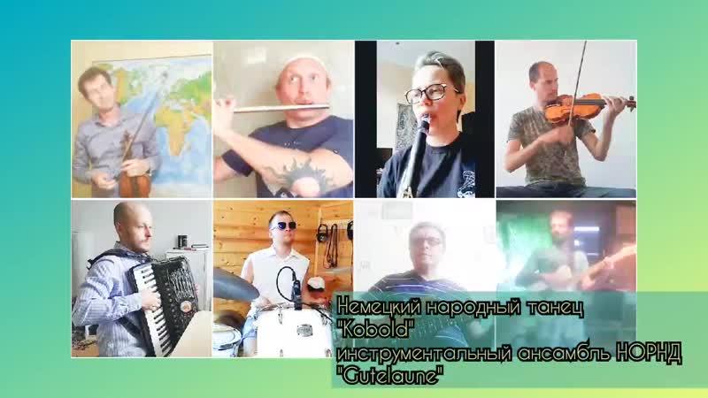 Kobold исполняет инструментальный ансамбль НО РНД Gute Laune