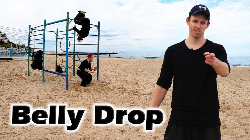Как научиться Соскок с живота за одну тренировку Belly Drop Tutorial