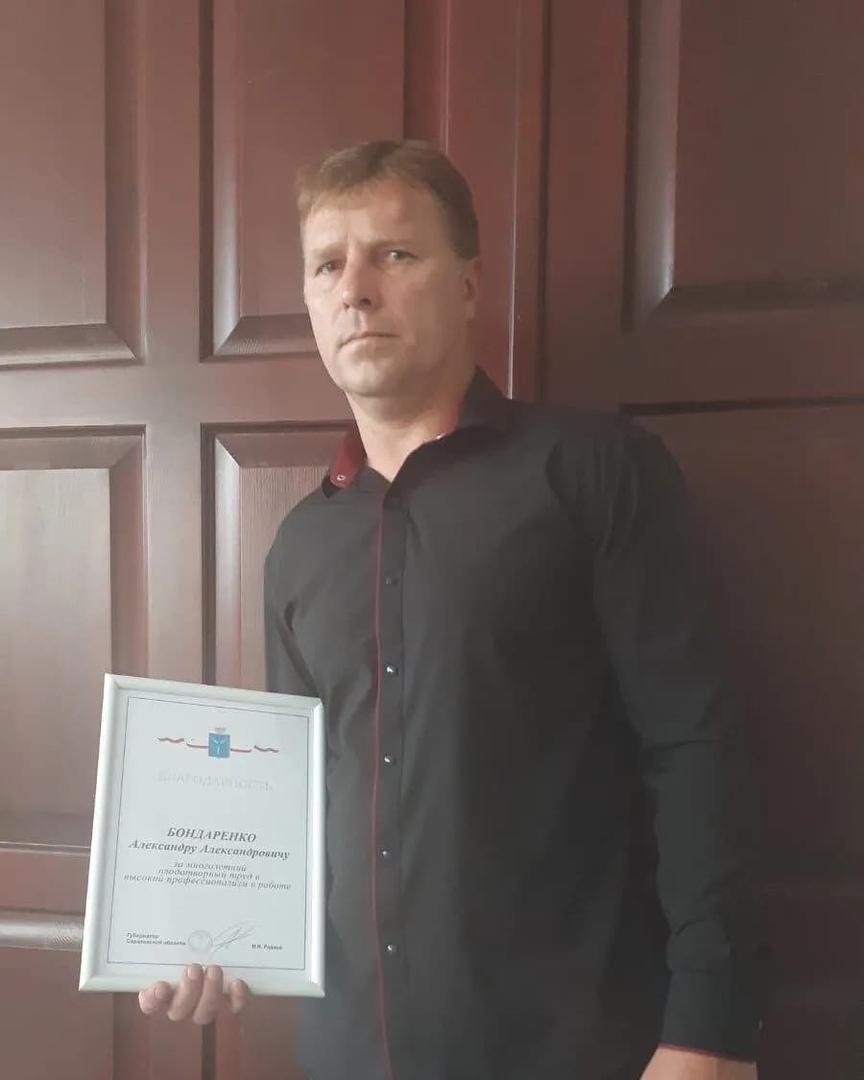 Петровчанин Александр БОНДАРЕНКО награждён Благодарностью губернатора Саратовской области