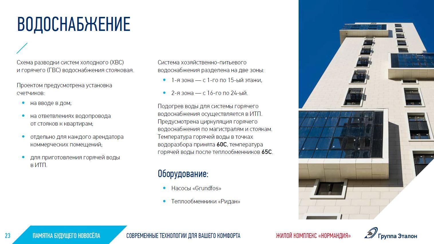 """Инженерия ЖК """"Нормандия"""": лифты, вентиляция, противопожарная система, электроснабжение и электрооборудование, отопление, водоснабжение, безопасность  609Y0yKx-Sg"""