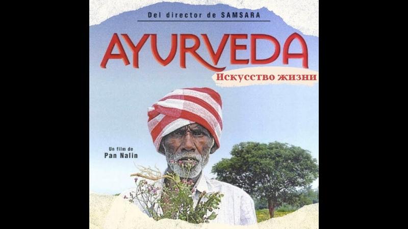 Аюрведа | Искусство жизни | Фильм