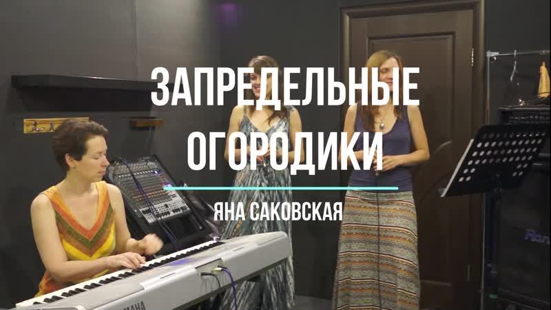 Запредельные огородики Yana Sakovskaya Amris song