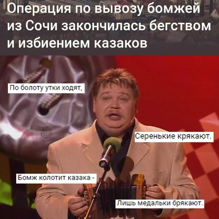 Бомжи против казаков