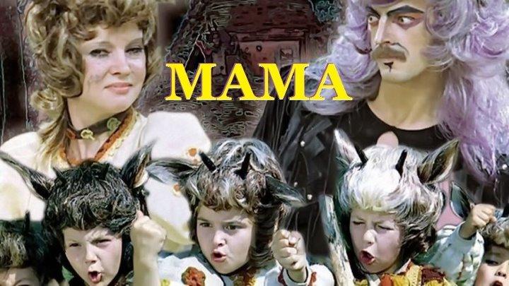 МАМА (Фильм-Сказка-Мюзикл СССР-1976г.) Х.Ф.