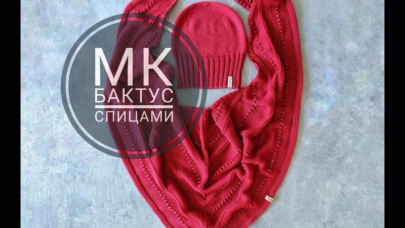 МК бактус спицами. Как связать бактус шаль платок спицами подробный мастер-класс для начинающих.