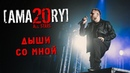 AMATORY All Stars - Дыши со мной LIVE 02.04.2021, Москва, 1930 Moscow