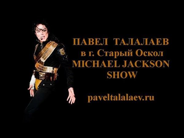 Гастроли в г. Старый Оскол (Michael Jackson - Pavel Talalaev)