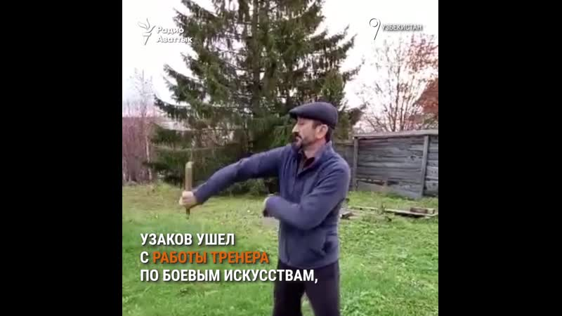 Бахтияр Узаков 19 лет копил на свадьбу сына