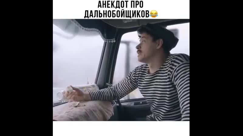 Анекдот про дальнобойщиков